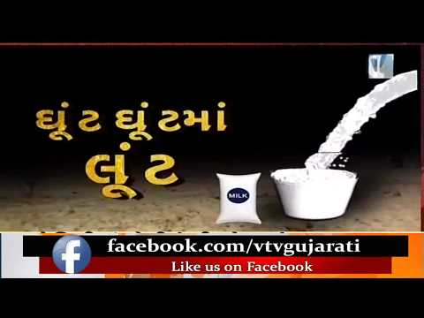Part 3: Packaged Milk Scam Investigated; Cheating Customer's Health on Name of Brand | Vtv News