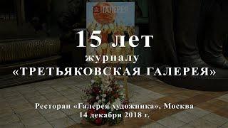 15 лет журналу «Третьяковская галерея»