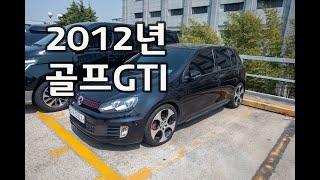 2012년 6세대 폭스바겐 골프 GTI 구매이야기, f…