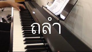 ถลำ - บี้ สุกฤษฏิ์ (Piano Cover)