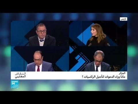 الجزائر.. ماذا وراء الدعوات لتأجيل الرئاسيات؟  - نشر قبل 21 دقيقة