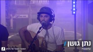 Major Lazer - Powerful (feat. Ellie Goulding & Tarrus Riley) Natan Goshan Acoustic Cover
