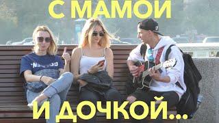 Download ДОВОЖУ ПАРОЧКИ ДО СЛЁЗ! ПРАНК С ГИТАРОЙ Mp3 and Videos