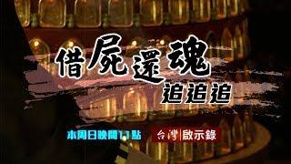 台灣啟示錄 全集20180520 麥寮借屍還魂?神祕證人現身 獨家專訪「她」每年回金門? thumbnail