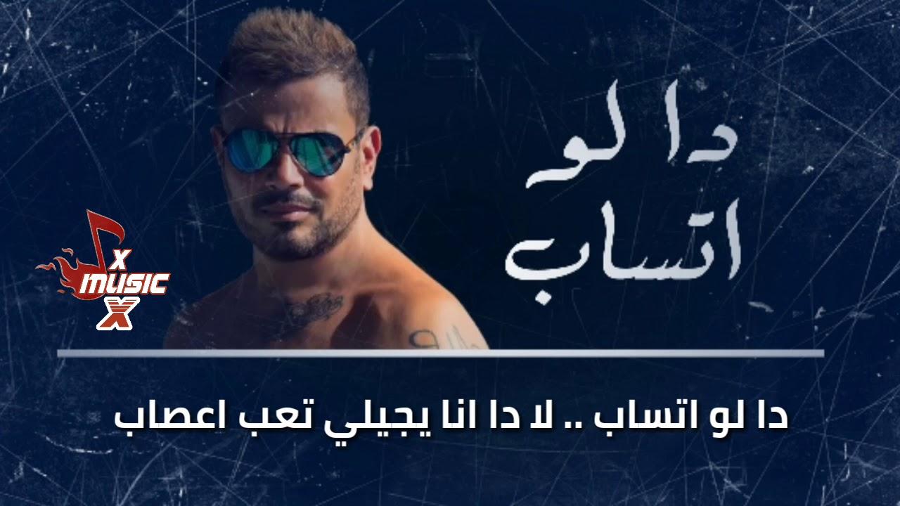 عمرو دياب دا لو اتساب مكتوبة بالكلمات من البوم كل حياتي