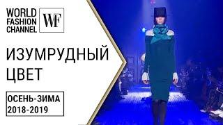 ИЗУМРУДНЫЙ ЦВЕТ ОСЕНЬ-ЗИМА 18-19