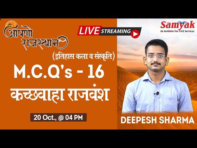Aapno Rajasthan, Part - 16 l MCQs on  कच्छवाहा राजवंश   by Deepesh Sharma