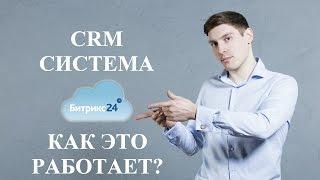 видео Что такое CRM-система для бизнеса и как она работает