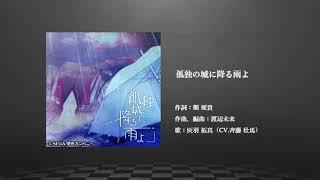 灰羽拓真(斉藤壮馬) - 孤独の城に降る雨よ