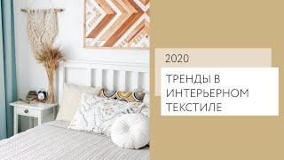 Тренды в интерьерном текстиле 2020 | Ремонт квартир Воронеж