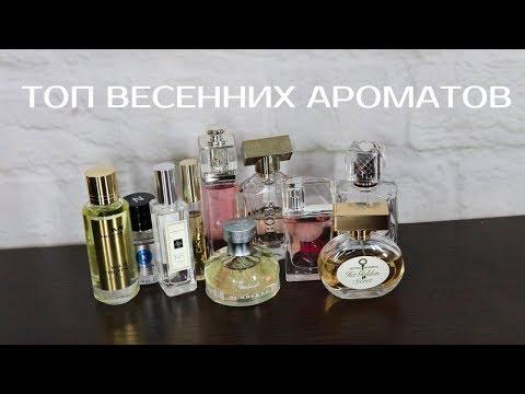 ТОП ЖЕНСКИХ АРОМАТОВ НА ВЕСНУ | ПАРФЮМЕРИЯ НА ВЕСНУ