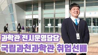 국립과천과학관 전시운영 담당자 선배 인터뷰