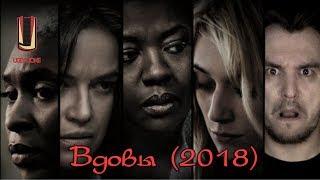 ТРЕШ ОБЗОР фильма Вдовы (2018)