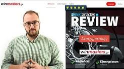 Winmasters: Ανάλυση της Στοιχηματικής