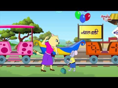 Zuk Zuk Gadi - Marathi Balgeet | झुक झुक गाडी | Jungle Train Song by Jingle Toons