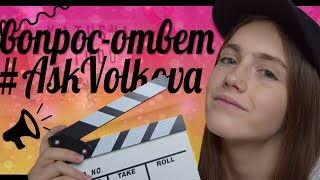 #AskVolkova ПОЧЕМУ АДУШКИНА УШЛА С РАДИО??? #ХОЧУВXOLIFE