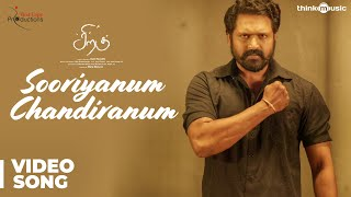 Siragu | Sooriyanum Chandiranum Song | Hari, Akshitha | Arrol Corelli | Kutti Revathi