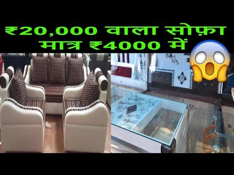 ✓20,000 हजार वाला शोरूम सोफ़ा सिर्फ 4000 में  !! FURNITURE MARKET CHEAP PRICE SHASTRI PARK !!