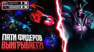 ПАТИ ФИДЕРОВ 2/36 - МОЖНО ЛИ ВЫИГРАТЬ?! ДОТА 2