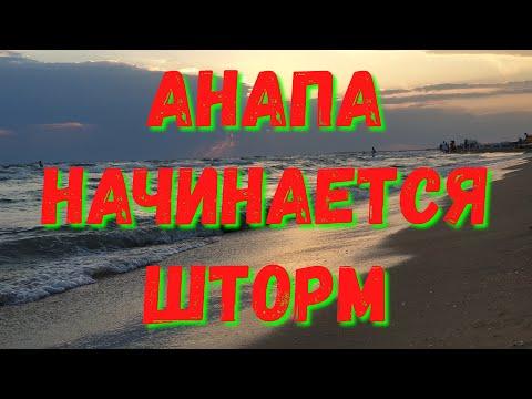 #АНАПА - НАЧИНАЕТСЯ ШТОРМ ЗАКАТ - 6.07.2019