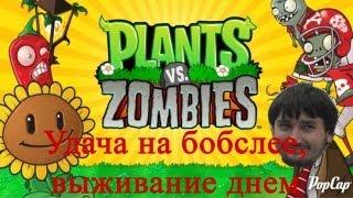 Растения против зомби мини игра удача на бобслее,  выживание днем пройдено!