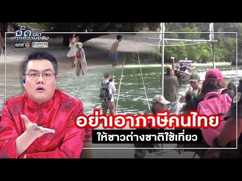 อย่าเอาภาษีคนไทยให้ชาวต่างชาติใช้เที่ยว - วันที่ 24 Jan 2020