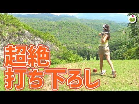 セブ最古のゴルフ場を回るぅぅぅ!【じゅんりさ セブゴルフ!#4】