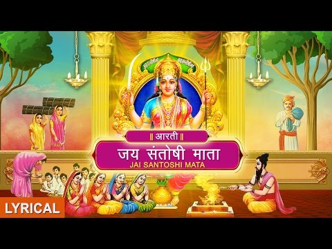Jai Santoshi Mata Aarti with Hindi,English Lyrics ANURADHA PAUDWAL I Full Video Song I Lyrical Video
