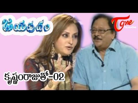 JayaPradam - Jaya Prada's Talk Show with Rebel Star Krishnam Raju - 02