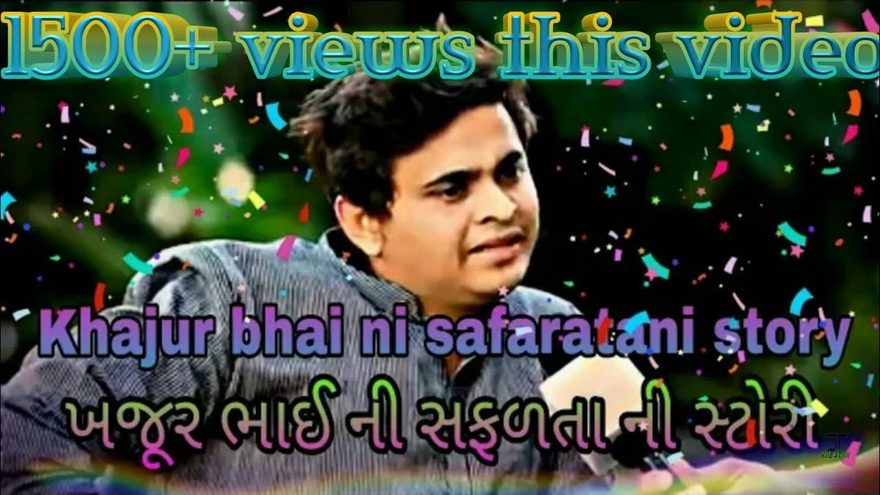 Khajur bhai ni safaratani story ખજૂર ભાઈ ની સફળતા ની સ્ટોરી by j.t.