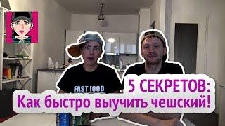 5 Секретов: Как быстро выучить Чешский!