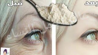 أوقفو كل الكريمات هذا هو أقوى علاج للتجاعيد وترهل الوجه والرقبة