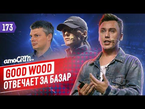 Amoconf в Казани. Встреча с Good Wood. Правда о стройке дома за 2 месяца