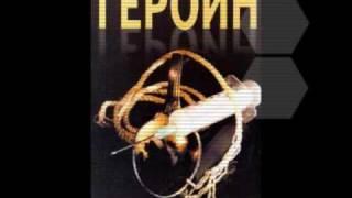 Rent-Gen - Героин