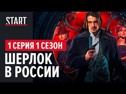 Шерлок холмс первый канал 1 сезон 1 серия первый канал