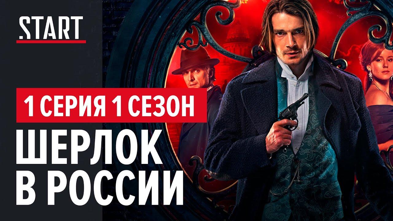 Download Шерлок в России    1 сезон 1 серия