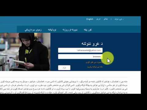 How to Register your account in Afghanistan Law Library (Pashto Language)