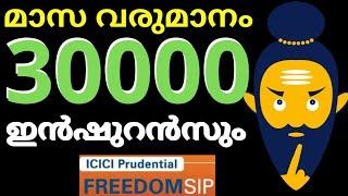 ICICI FREEDOM SIP IS BAD (REVIEW) പതിനായിരം രൂപക്ക് മാസം മുപ്പതിനായിരം, കൂടാതെ ഇൻഷുറൻസും