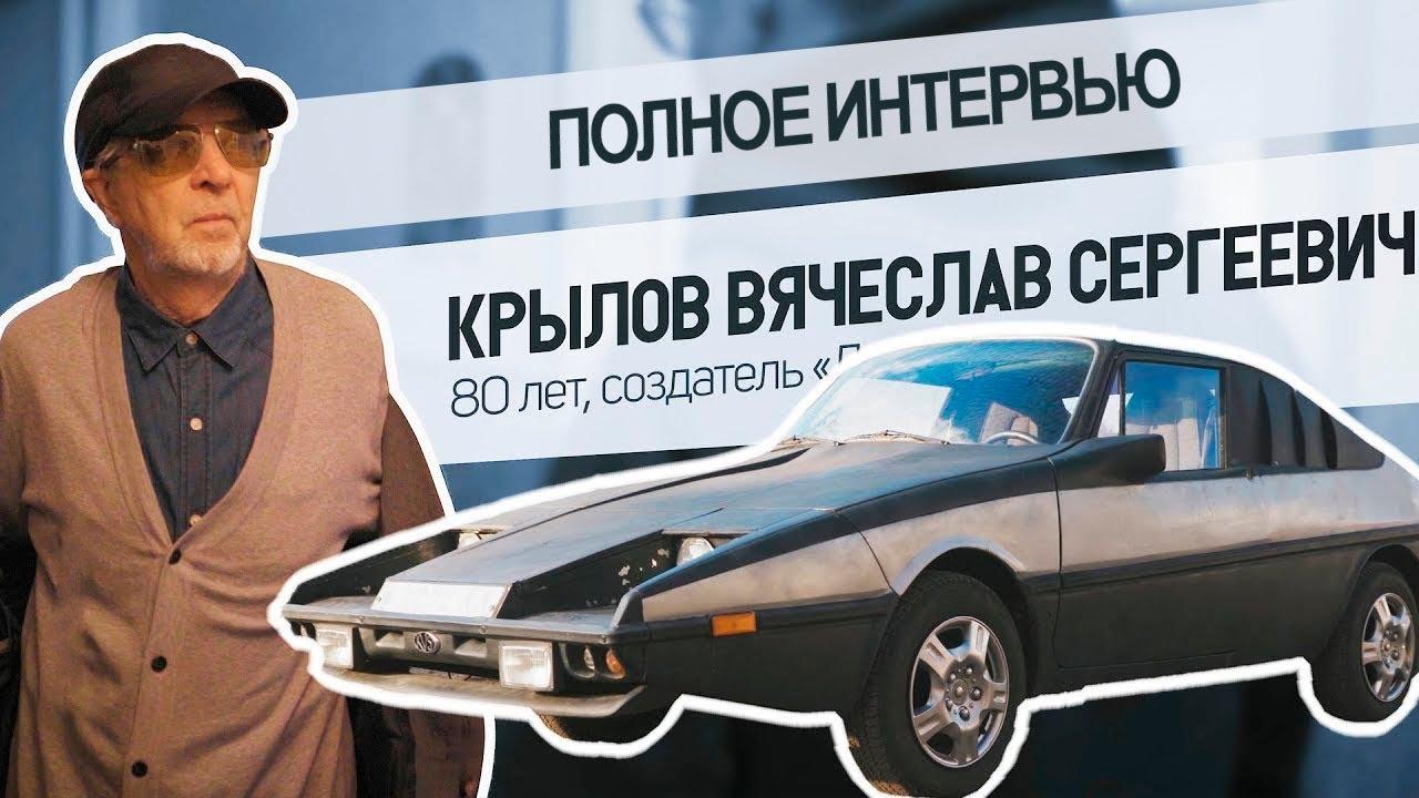 Полное интервью с Крыловым Вячеславом Сергеевичем. Машина Кота Леопольда.