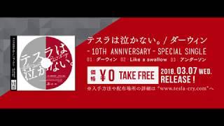 """テスラは泣かない。- 10周年記念 """"価格0円"""" シングル【ダーウィン】トレーラー"""