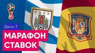 ЧМ 2018 Уругвай - Саудовская Аравия Португалия - Марокко Обзор и прогноз на футбол 20.06.2018