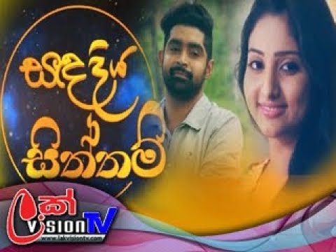 Sandadiya Siththam Episode -68 | 2018-03-19