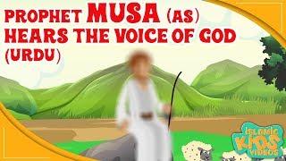 Urdu Islamic Cartoon Für Kinder   Prophet Musa (AS) Geschichte   Teil 2   Koran Geschichten Für Kinder In Urdu