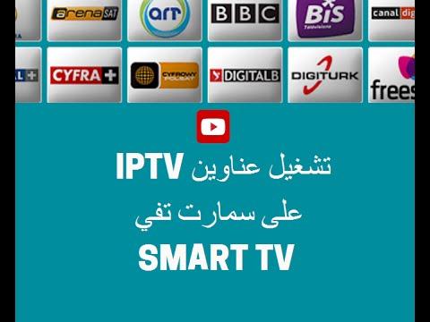 طريقة تشغيل عناوين IPTV على سمارت SMART TV