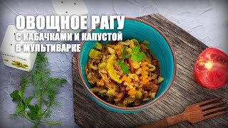 Овощное рагу с кабачками и капустой в мультиварке — видео рецепт