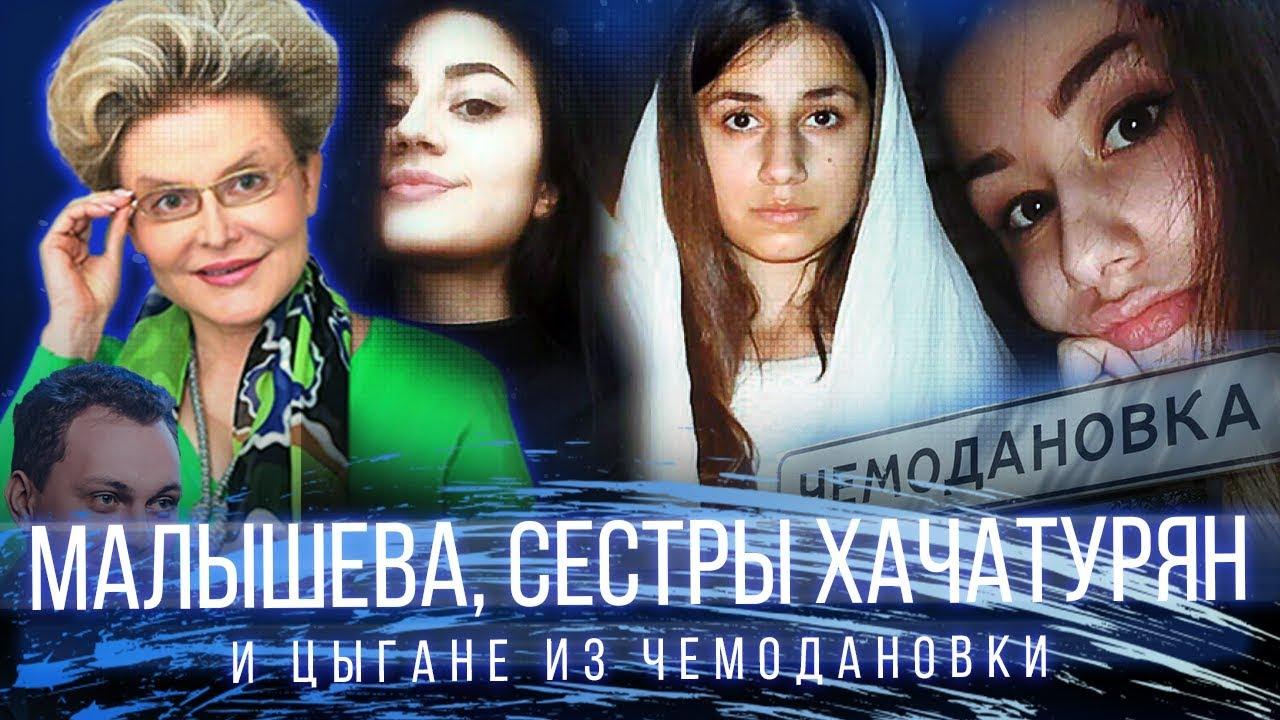 Малышева ищет кретинов, сестры Хачатурян и цыгане из Чемодановки