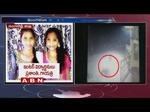 Three Girls Go Missing In Sangareddy | Telangana | ABN Telugu