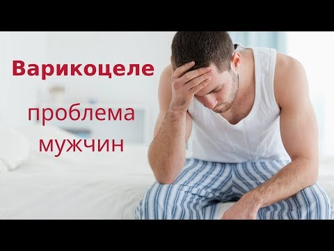 Варикоцеле проблема мужчин.....