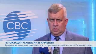 Армения не намерена отказываться от пропаганды идей нациста Гарегина Нжде