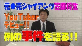 【新事実】笠原将生が例の事件を語る!!